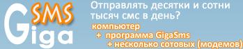 Программа отправки смс GigaSms